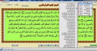برنامج يحفزك على قراءة القرآن