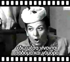 Σαπφώ Νοταρά