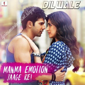 manma emotion jaage song lyrics