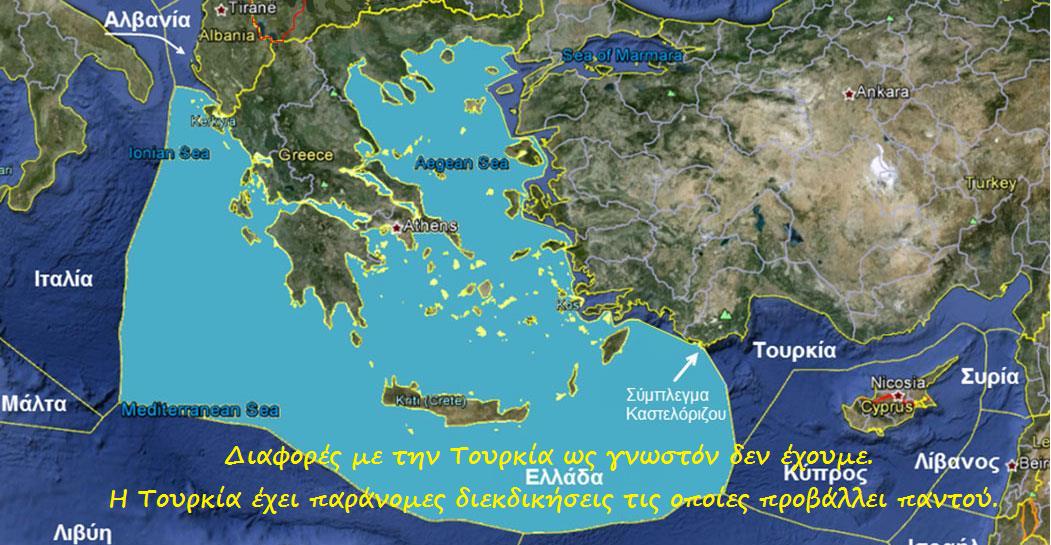 Διαφορές με την Τουρκία ως γνωστόν δεν έχουμε.
