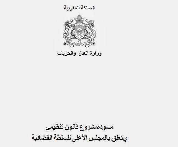 مسودة مشروع قانون تنظيمي يتعلق بالمجلس الأعلى للسلطة القضائية