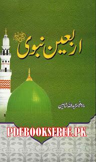 Arbaeen e Nabvi S.A.W in Urdu