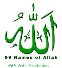 99 Names Of Allah With Urdu Translation Full