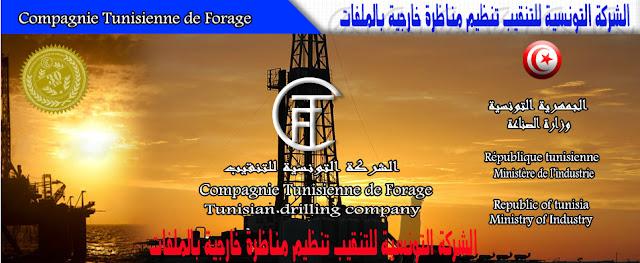 الشركة التونسية للتنقيب