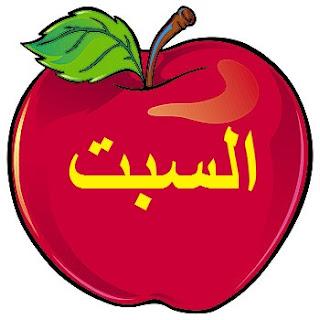 Nama Hari Dalam Bahasa Arab Beserta Artinya