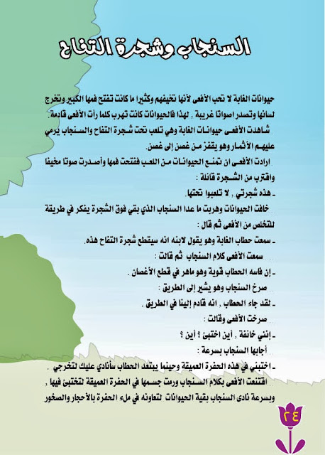 قصة السنجاب وشجرة التفاح للأطفال بقلم: جاسم محمد صالح  _%D8%AF_____%C3%A8___%D8%B1+24
