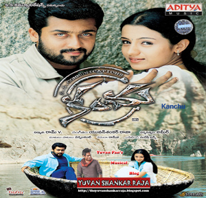Kanchu Telugu Movie Album/CD Cover