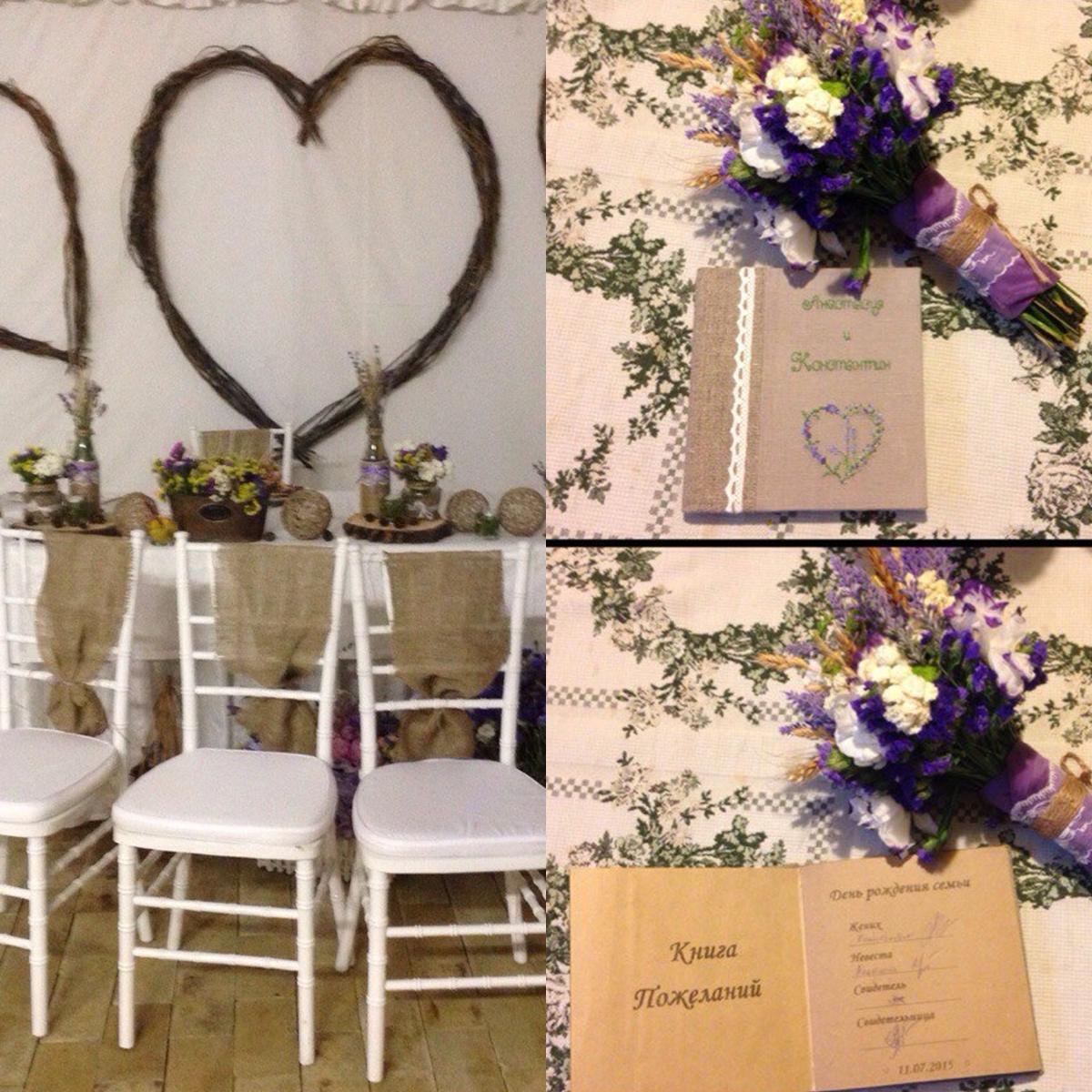 На лавандовую свадьбу поздравления