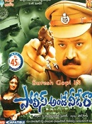 Police Ante Veederaa telugu Movie