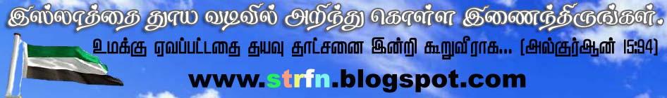 www.strfn.blogspot.com