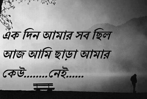 So Lonely...: Bangla Quotes