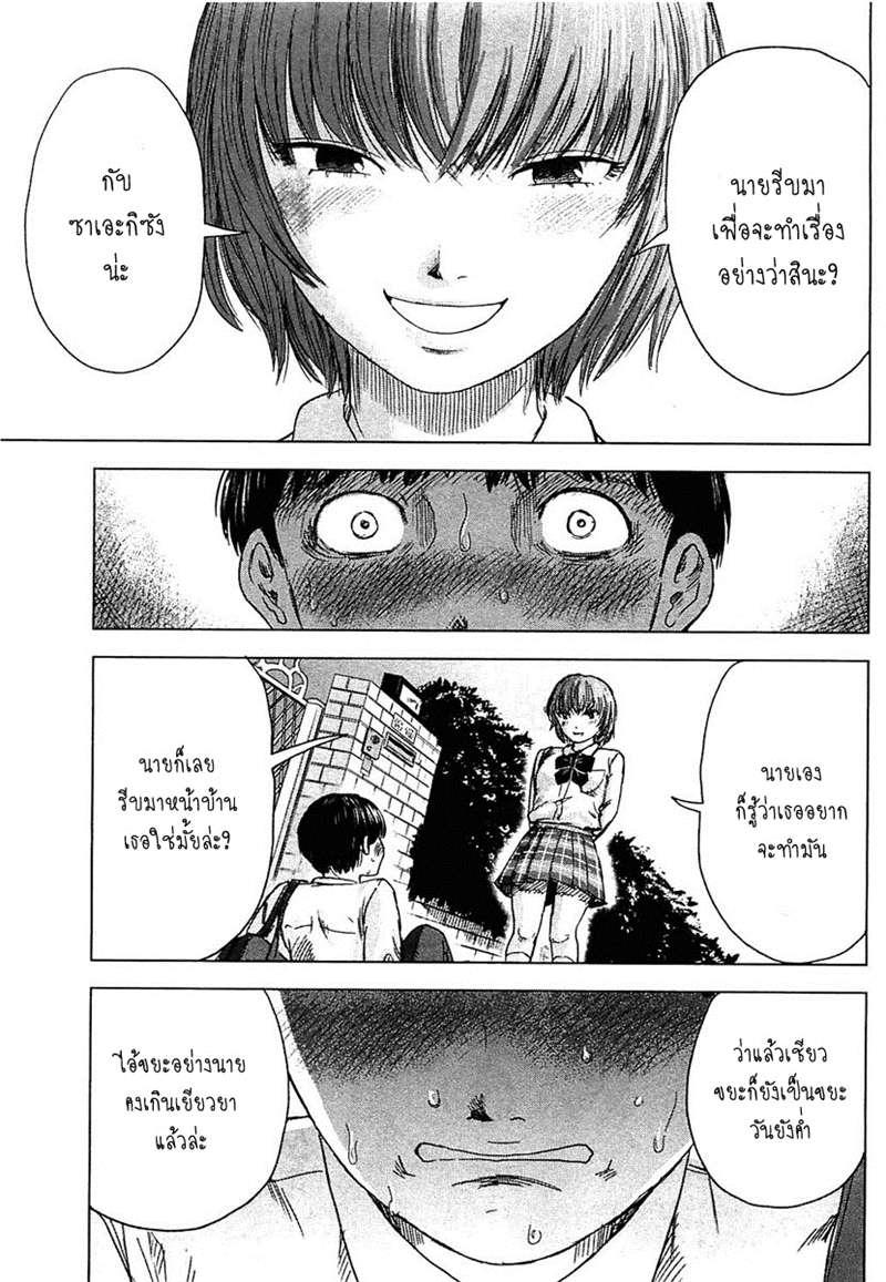 อ่านการ์ตูน Aku no Hana 10 ภาพที่ 13