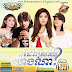 Town CD Vol 39 Full album ~ ដោះស្រាយយ៉ាងណា?