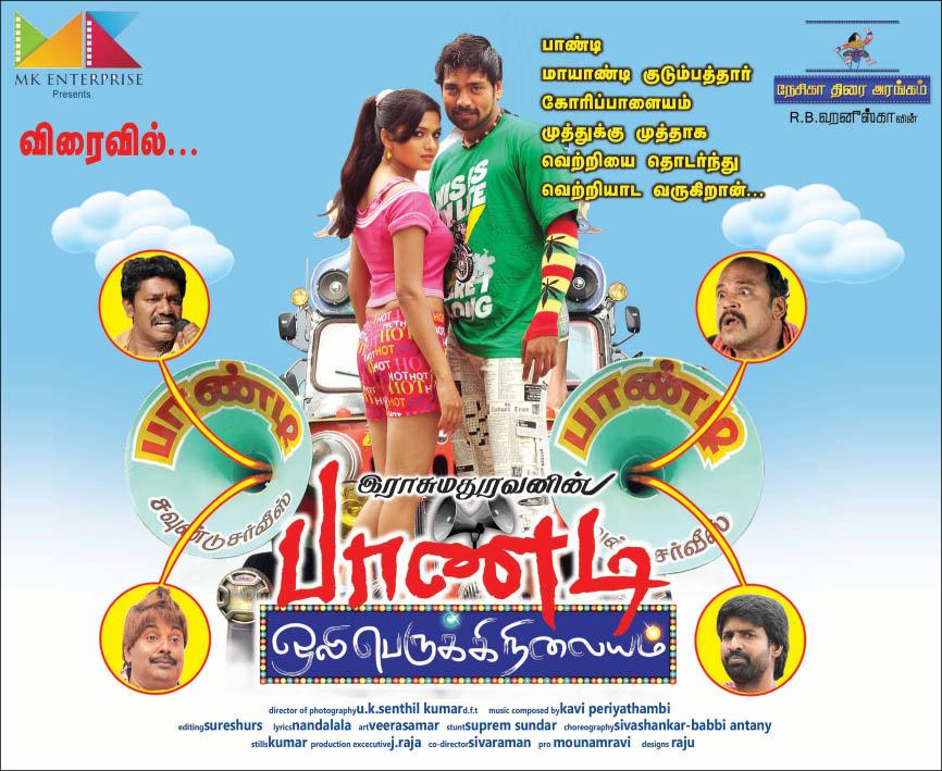 suzhal tamil movie mp3