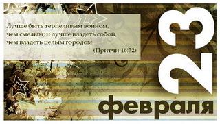 христианская открытка к 23 февраля