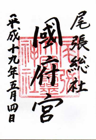尾張大國霊神社(国府宮)の御朱印