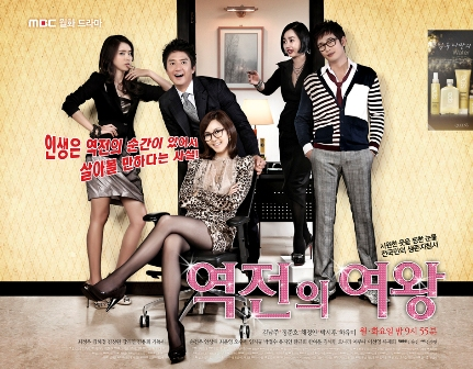 Sinopsis Drama Korea Queen of Reversals Episode 1 - 31 Full