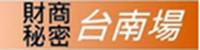 台南場(7-8月份場次)
