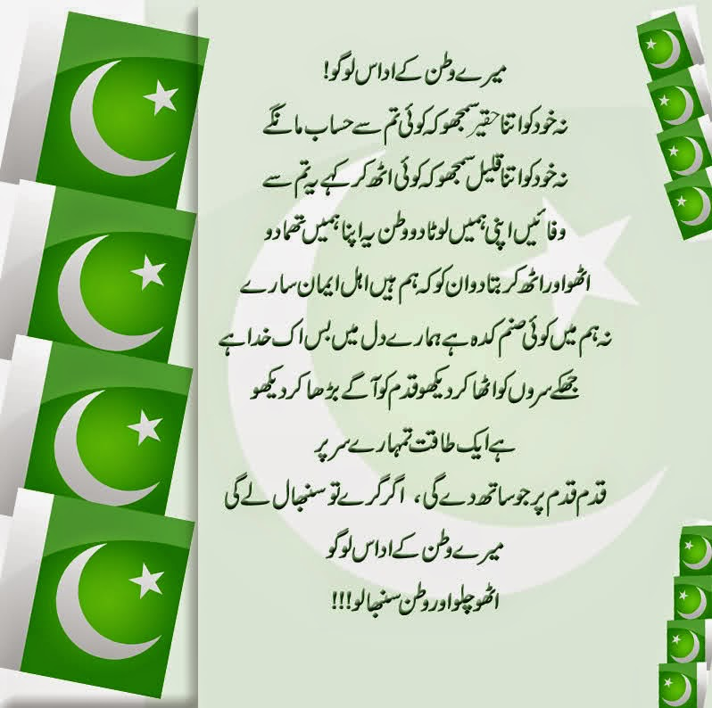 23rd march pakistan day essay Download youm e pakistan essay in urdu link for e-pakistan 23 march urdu download pakistan day 23rd march english essay downloadpakistan.