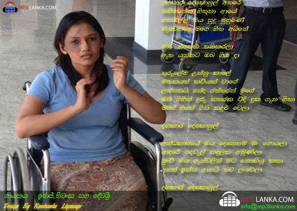 Heeneka Thani Karala Iraj N Thiwanka Lakmal