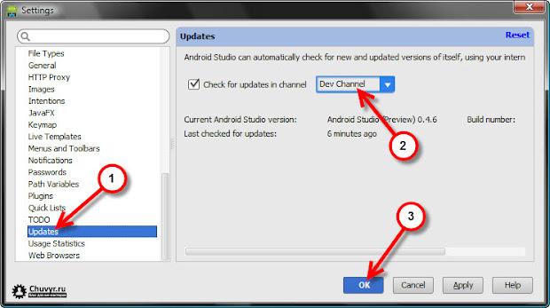 выбор канала обновления Android Studio
