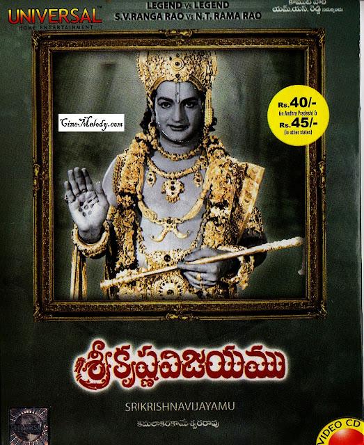 Sri Krishna Vijayam 1971