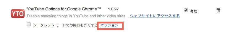 Youtube Options for Google Chromeのオプション:ESETセキュリティブログ