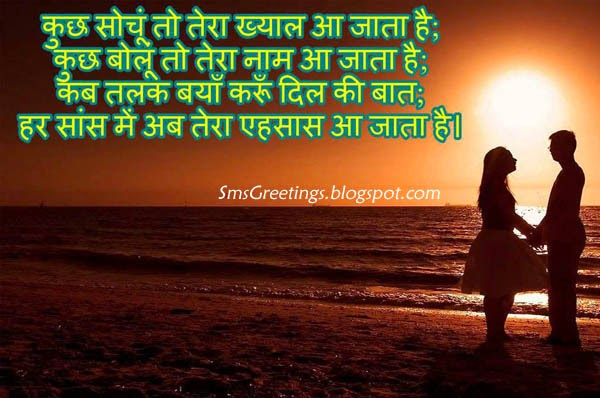 Love Shayari in Hindi All In One Collection | Free SMS Jokes on Mobile