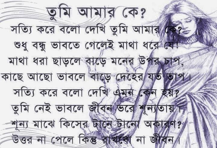 Valobasar Bangla Kobita- Tumi amr Ke.jpg