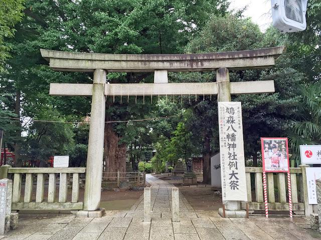 鳩森八幡神社,鳥居,千駄ヶ谷〈著作権フリー無料画像〉Free Stock Photos