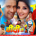 Biwi No 1 (2013) Bhjpuri Film First Look Poster - Dinesh lal yadav, Monalisa