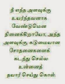 ulaipalar dhina kavithaigal, may 1 labours day wishes in tamil