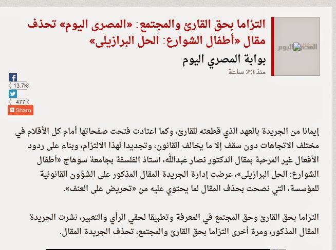 اعتذار المصري اليوم