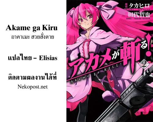 อ่านการ์ตูน Akame ga Kiru 09 ภาพที่ 61