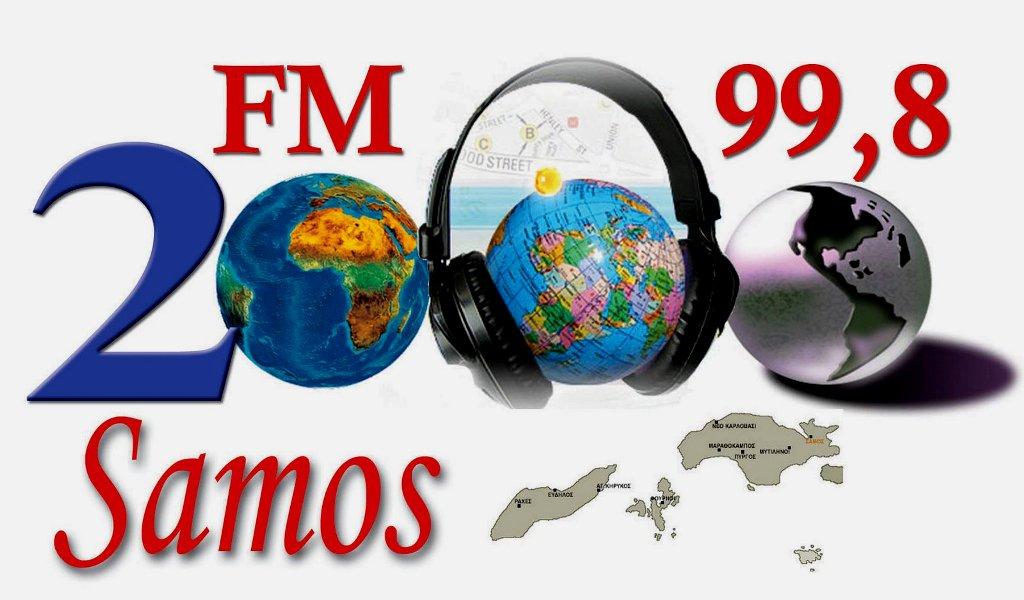 Ακούστε ΕΔΩ τον Ραδιοφωνικό Σταθμό 2000fm 99,8