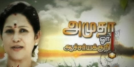 Amutha Orr Acharyakuri 09-10-2013 Kalaignar Tv Serial