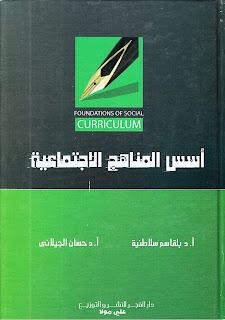 حمل كتاب أسس المناهج الاجتماعية - بلقاسم سلاطنية وحسان الجيلاني