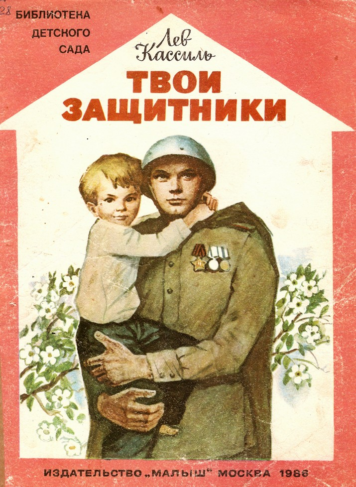 ❶Книги о защитниках отечества а гайдар|С 23 февраля любовнику картинки|||}