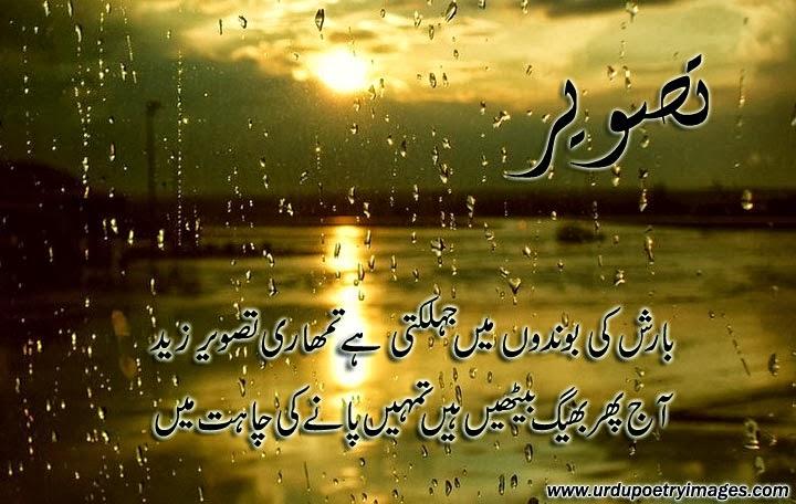 Urdu barsaat poetry images fresh barsaat shayari urdu poetry sms barish images shayari thecheapjerseys Gallery