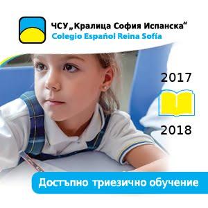 Ya está abierta la matrícula para el curso 2017-2018 en el Colegio Español Reina Sofía de Sofía: