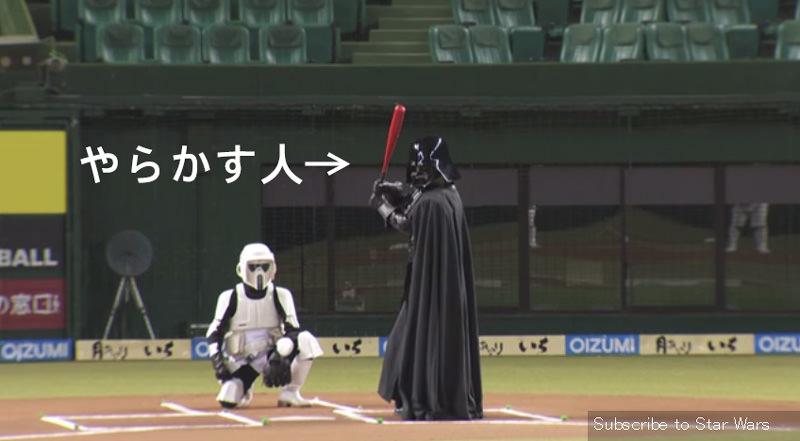ダースベイダーがパワーありすぎて、野球でやらかす