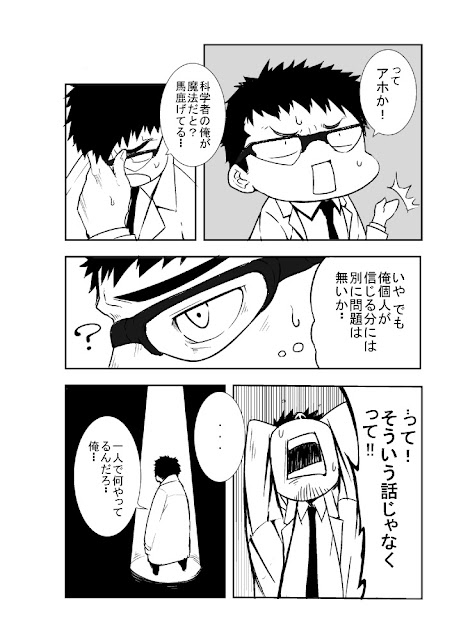 naop, Mekamagi, Bara, yaoi, glasses,