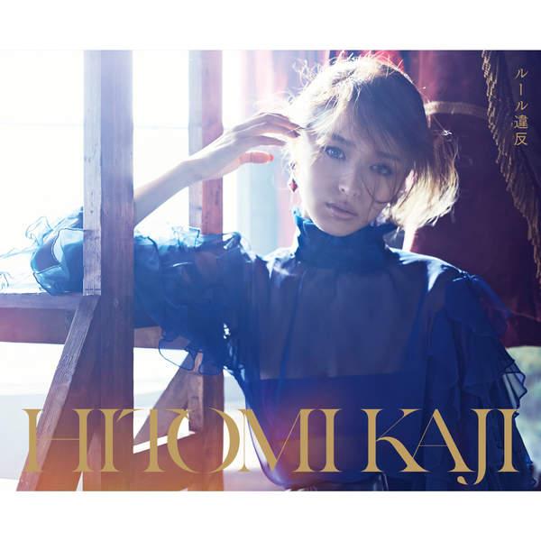 [Album] 加治ひとみ – ルール違反 (2016.01.27/MP3/RAR)