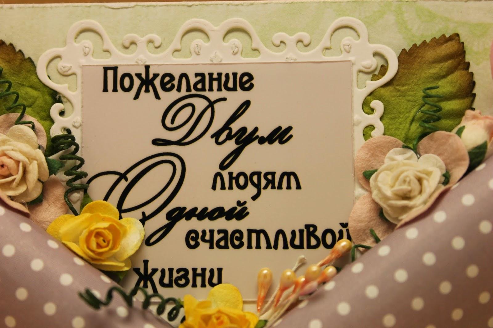 Поздравления от родных невесте