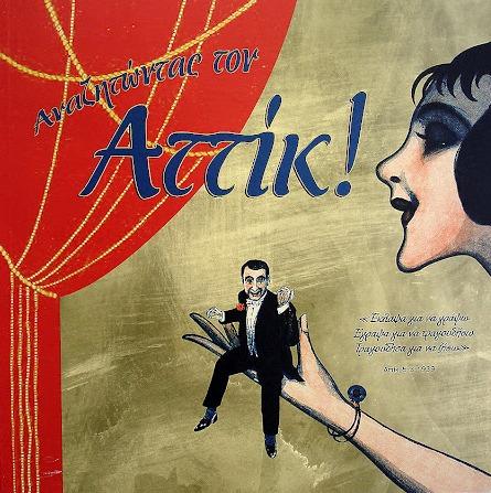 """""""Αναζητώντας τον Αττίκ"""" σε όλη την Ελλάδα!"""