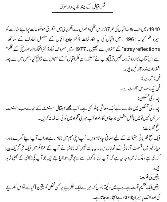 thoughts of allama iqbal fikr e iqbal allama muhammad iqbal thoughts of allama iqbal fikr e iqbal