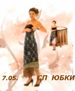 юбка-трансформер своими руками, шьем юбку, пошить юбку самостоятельно, мастер-класс,пошить летнюю юбку, кариза