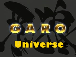 牙狼 Garo Universe