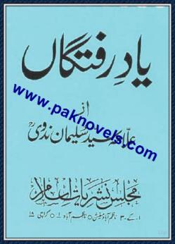 Yad e Raftangan by Allama Syed Suleman Nadvi