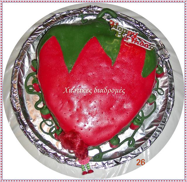 Τούρτα Φράουλα για 2α γενέθλια κοριτσιού